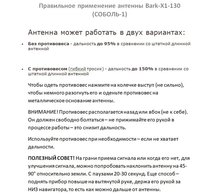 инструкция к антенне соболь-1