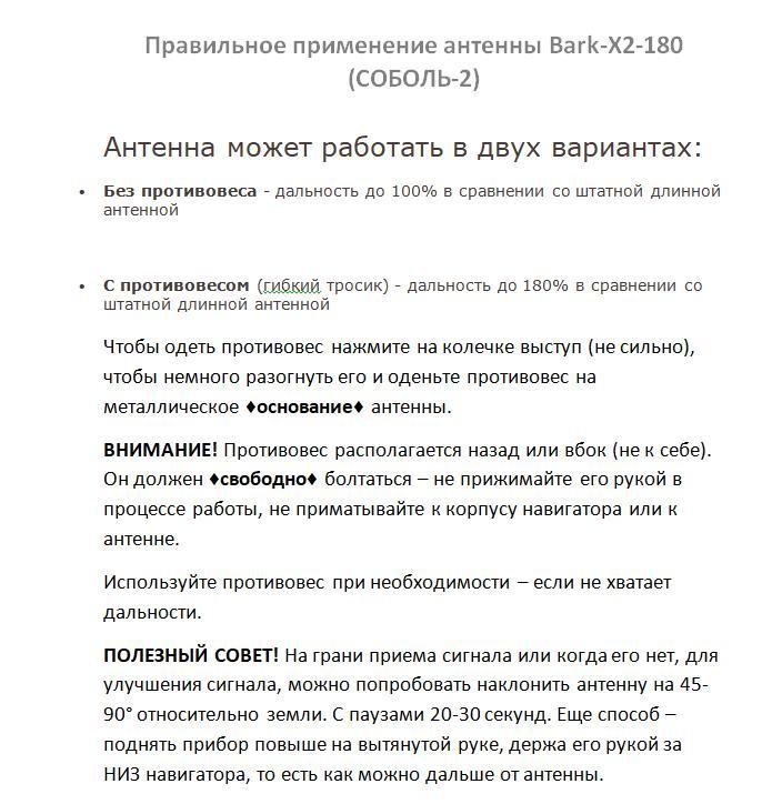 инструкция к антенне соболь-2